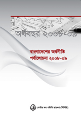 Book Cover: বাংলাদেশের অর্থনীতি পর্যালোচনা ২০০৮-০৯