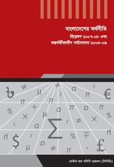 Book Cover: বাংলাদেশের অর্থনীতি: বিশ্লেষণ ২০০৭-০৮ এবং অন্তর্বর্তীকালীন পর্যালোচনা ২০০৮-০৯