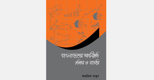 CPD Research Director's book on Bangladesh Economy launched