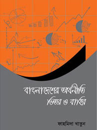 Book Cover: Bangladesher Orthaneeti: Bhitor O Bahir (Bangla)