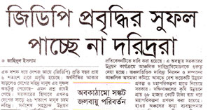 Alokito-Bangladesh,-Page-12,-September-28,-2014-feat