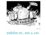 রাজনৈতিক দল: তখন ও এখন – রওনক জাহান