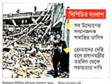 Press reports on Rana Plaza Tragedy: Two Years After