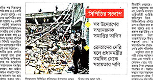 press-reports-rana-plaza-tragedy-two-years-after