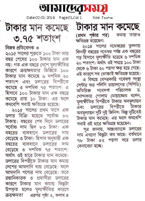 Amader Somoy, Page 01, January 02, 2016