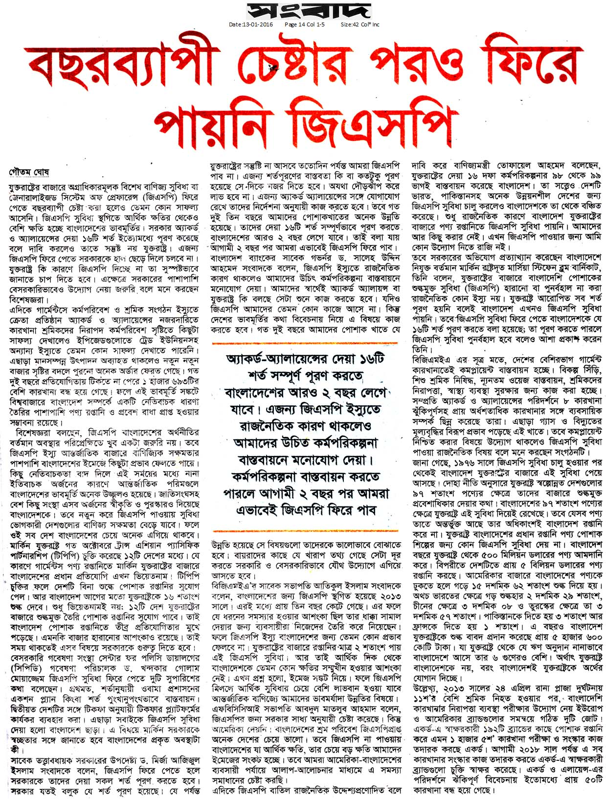 Sangbad, Page 14, January 13, 2016