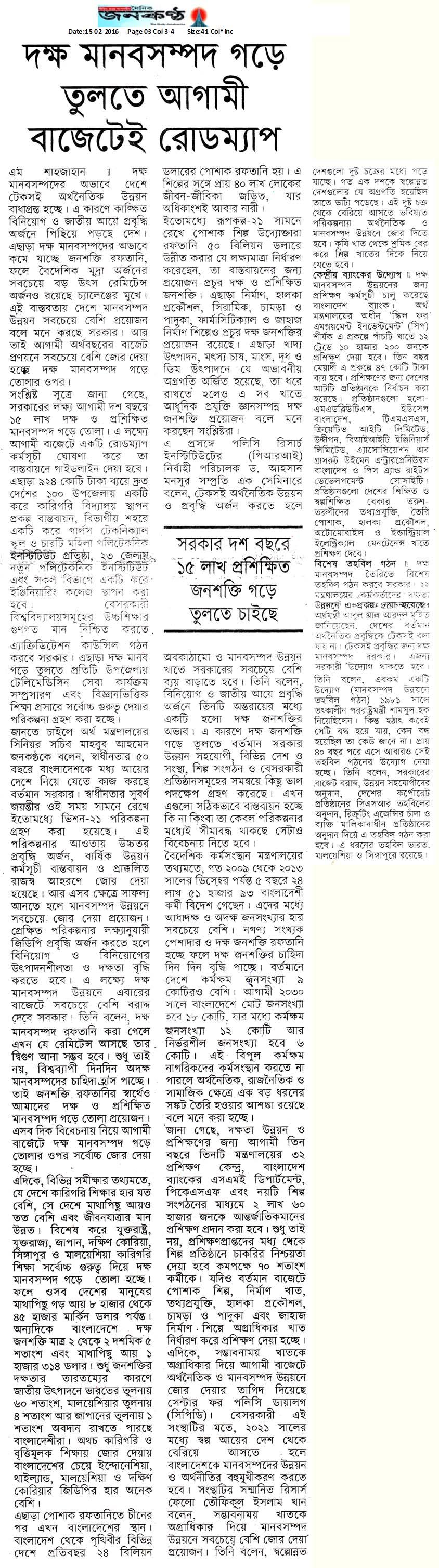 Janakantha, Page03, February 15, 2016