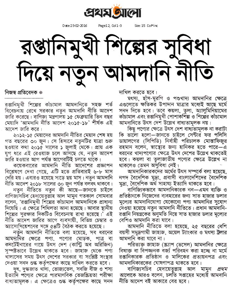 Prothom Alo, Page 12, February 23, 2016