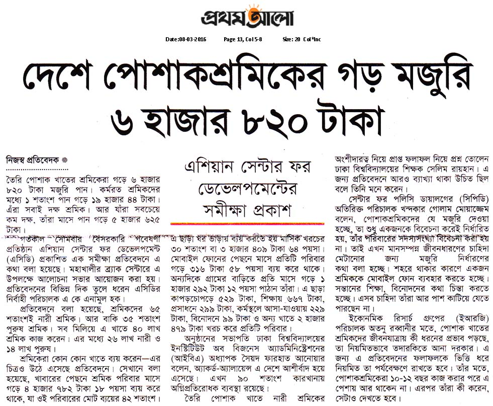 Prothom Alo, Page 13, March 08, 2016