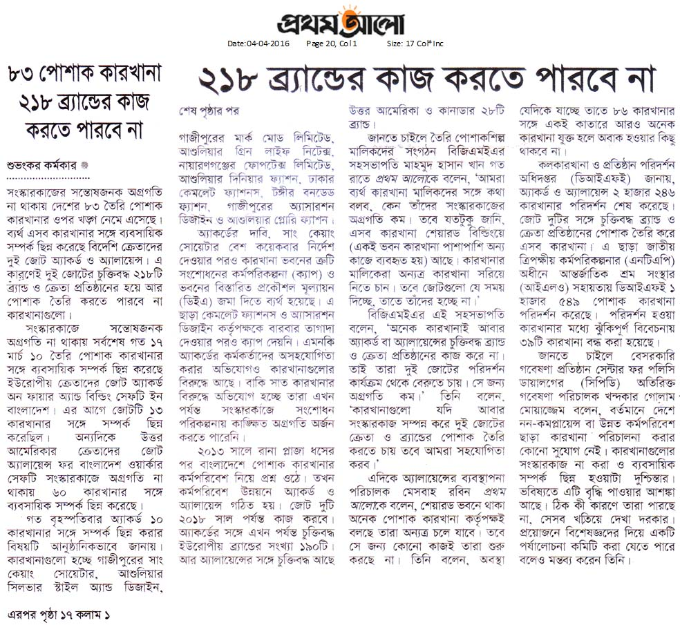 Prothom Alo, Page 20, April 04, 2016