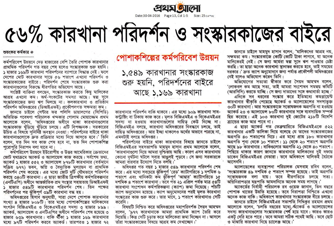 Prothom Alo, Page 13, April 30, 2016