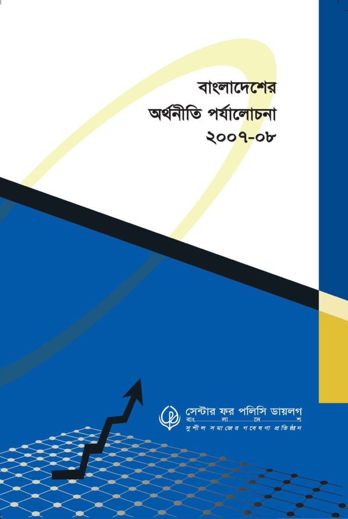Book Cover: বাংলাদেশের অর্থনীতি পর্যালোচনা ২০০৭-০৮ (২০০৮)